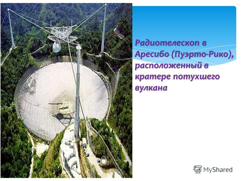 Радиотелескоп в Аресибо (Пуэрто-Рико), расположенный в кратере потухшего вулкана