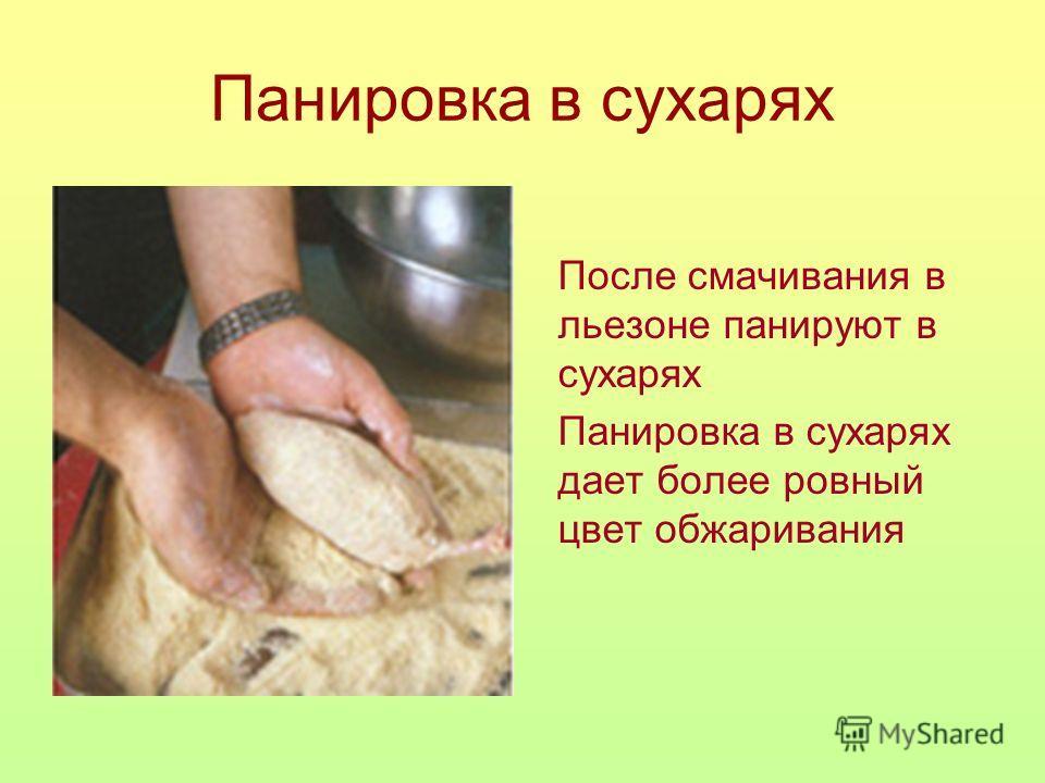 Панировка в сухарях После смачивания в льезоне панируют в сухарях Панировка в сухарях дает более ровный цвет обжаривания