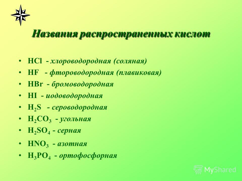 Названия распространенных кислот HCl - хлороводородная (соляная) HF - фтороводородная (плавиковая) HBr - бромоводородная HI - иодоводородная H 2 S - сероводородная H 2 CO 3 - угольная H 2 SO 4 - серная HNO 3 - азотная H 3 PO 4 - ортофосфорная