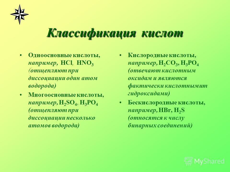 Классификация кислот Одноосновные кислоты, например, HCl, HNO 3 (отщепляют при диссоциации один атом водорода) Многоосновные кислоты, например, H 2 SO 4, H 3 PO 4 (отщепляют при диссоциации несколько атомов водорода) Кислородные кислоты, например, H