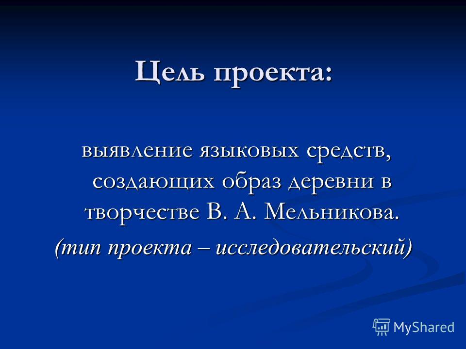 Цель проекта: выявление языковых средств, создающих образ деревни в творчестве В. А. Мельникова. выявление языковых средств, создающих образ деревни в творчестве В. А. Мельникова. (тип проекта – исследовательский)