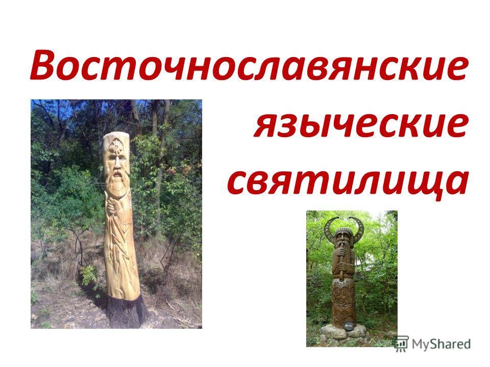 Восточнославянские языческие святилища