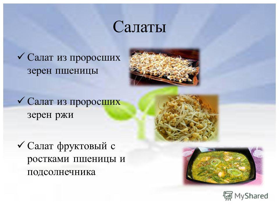 Салаты Салат из проросших зерен пшеницы Салат из проросших зерен ржи Салат фруктовый с ростками пшеницы и подсолнечника