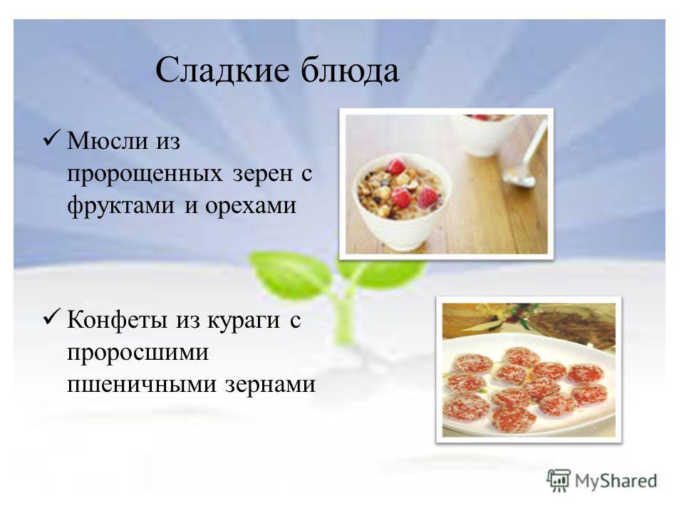 Мюсли из пророщенных зерен с фруктами и орехами Конфеты из кураги c проросшими пшеничными зернами Сладкие блюда