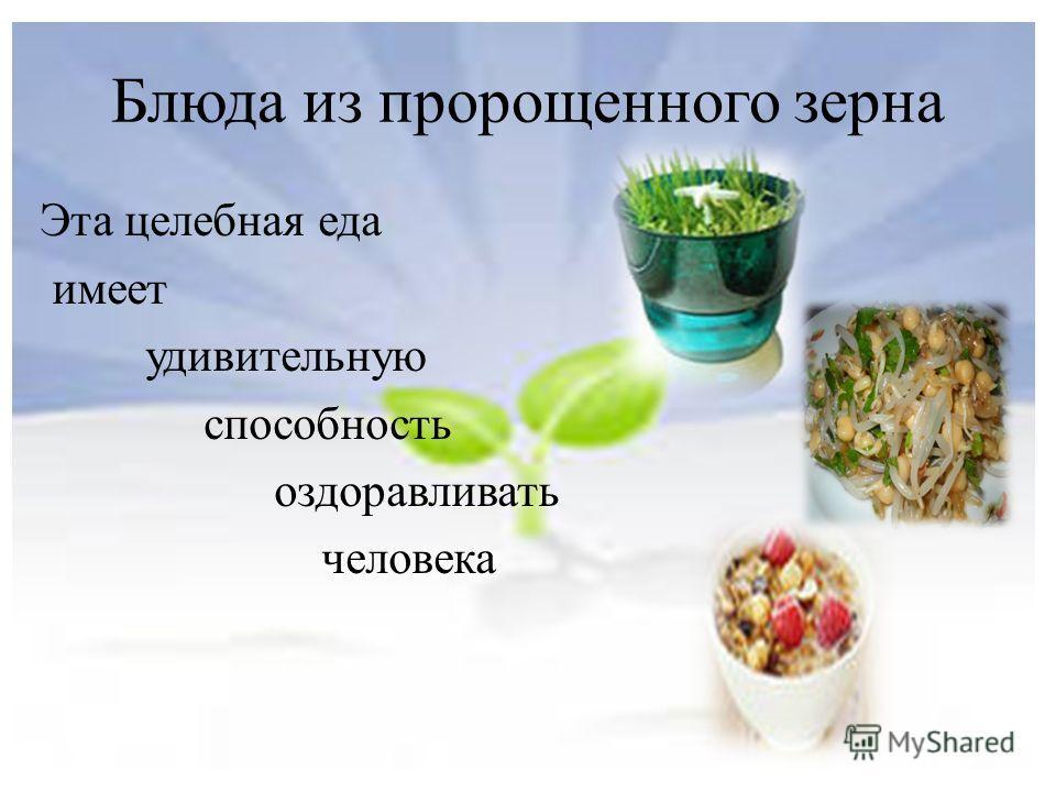Блюда из пророщенного зерна Эта целебная еда имеет удивительную способность оздоравливать человека
