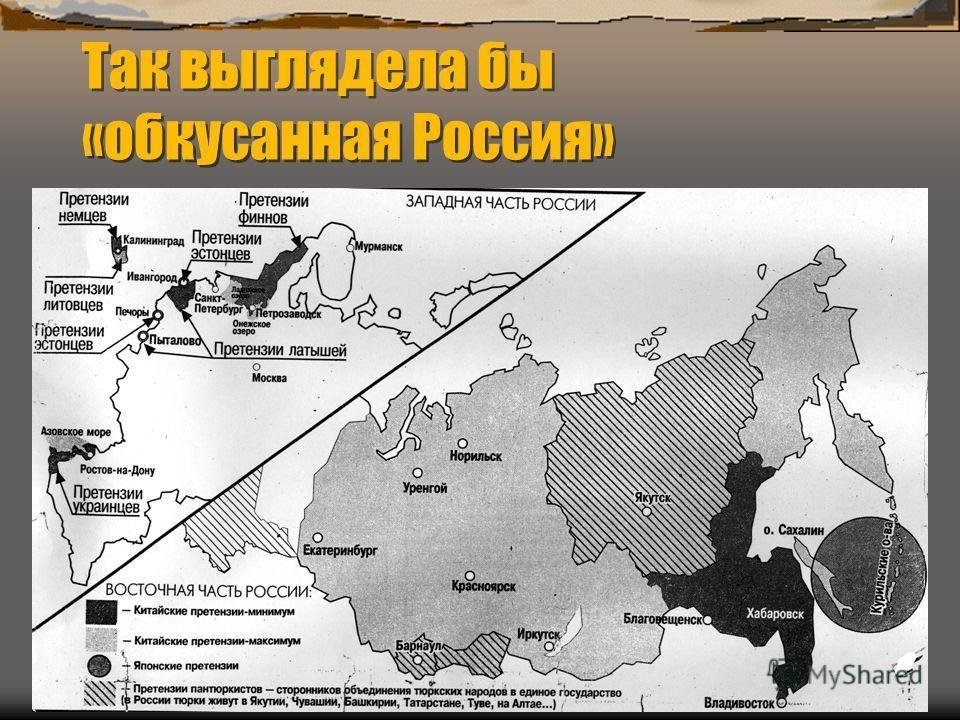 Так выглядела бы «обкусанная Россия»