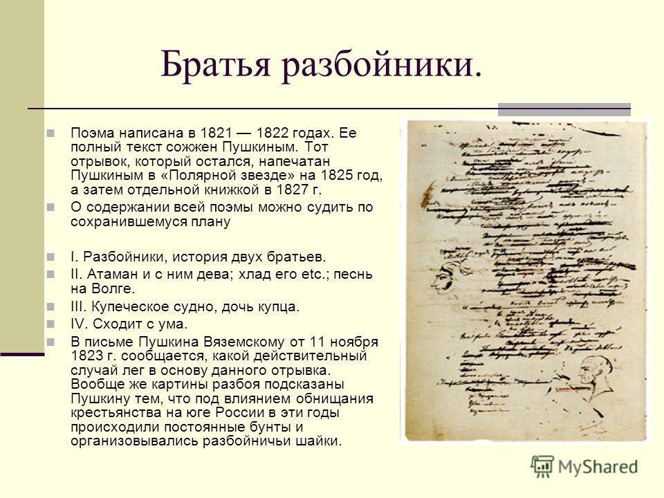 Братья разбойники. Поэма написана в 1821 1822 годах. Ее полный текст сожжен Пушкиным. Тот отрывок, который остался, напечатан Пушкиным в «Полярной звезде» на 1825 год, а затем отдельной книжкой в 1827 г. О содержании всей поэмы можно судить по сохран