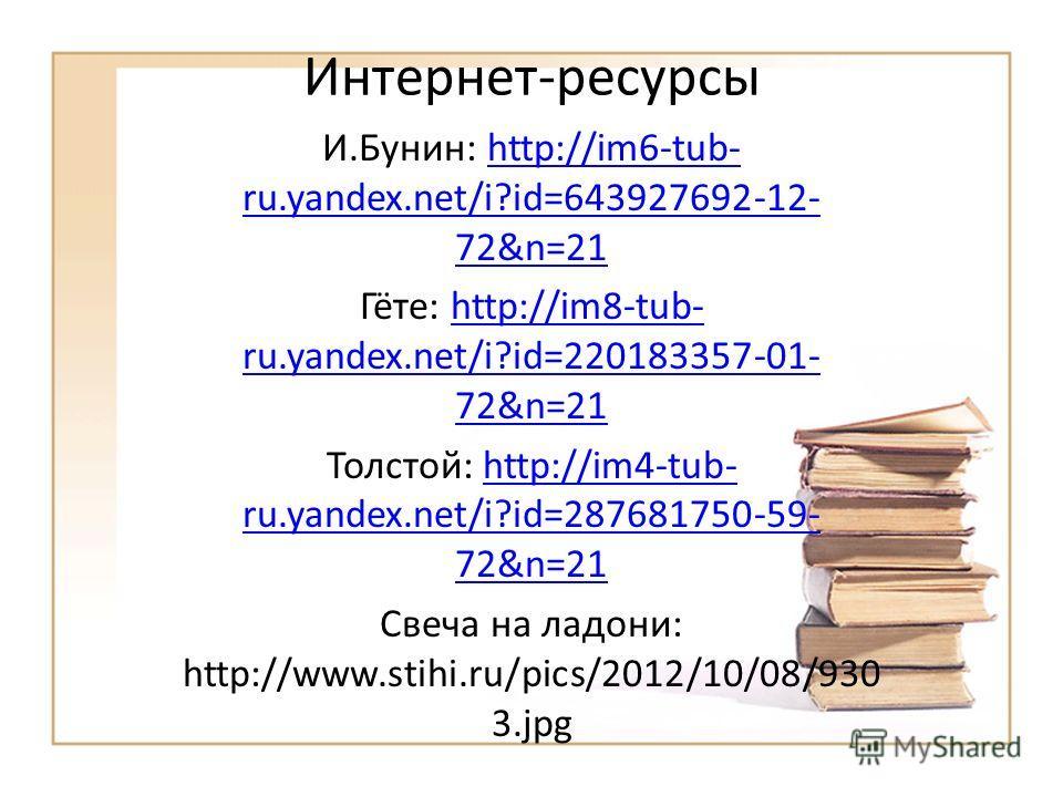 Интернет-ресурсы И.Бунин: http://im6-tub- ru.yandex.net/i?id=643927692-12- 72&n=21http://im6-tub- ru.yandex.net/i?id=643927692-12- 72&n=21 Гёте: http://im8-tub- ru.yandex.net/i?id=220183357-01- 72&n=21http://im8-tub- ru.yandex.net/i?id=220183357-01-