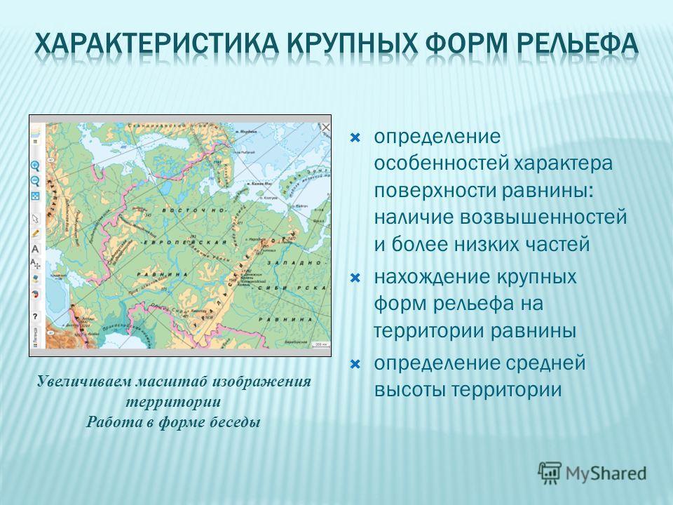 определение особенностей характера поверхности равнины: наличие возвышенностей и более низких частей нахождение крупных форм рельефа на территории равнины определение средней высоты территории Увеличиваем масштаб изображения территории Работа в форме