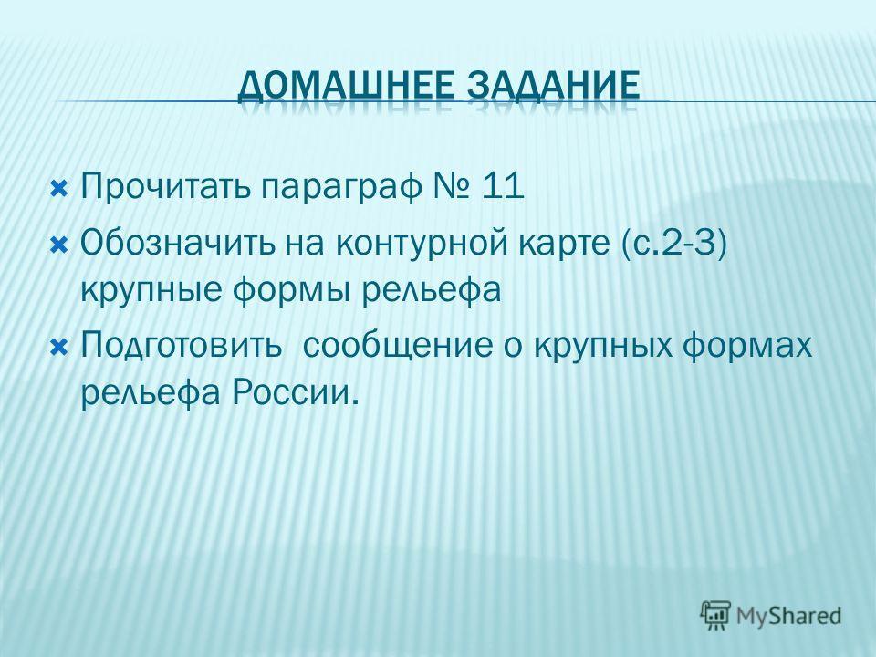 Прочитать параграф 11 Обозначить на контурной карте (с.2-3) крупные формы рельефа Подготовить сообщение о крупных формах рельефа России.