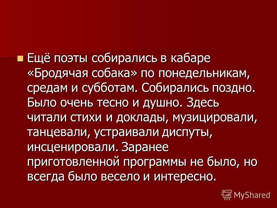 Анна Ахматова, жена Гумилёва. Адамович вспоминал: Анна Андреевна поразила меня своей внешностью. Она была больше, чем красавица, лучше, чем красавица. Лицо её, весь облик выделялся своей выразительностью, неподдельной одухотворённостью. Книга женской