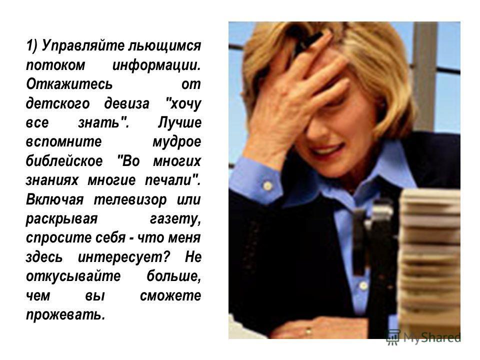 1) Управляйте льющимся потоком информации. Откажитесь от детского девиза