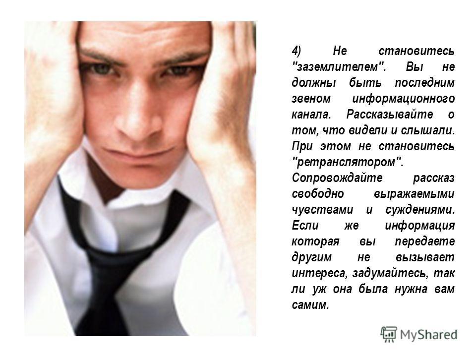 4) Не становитесь