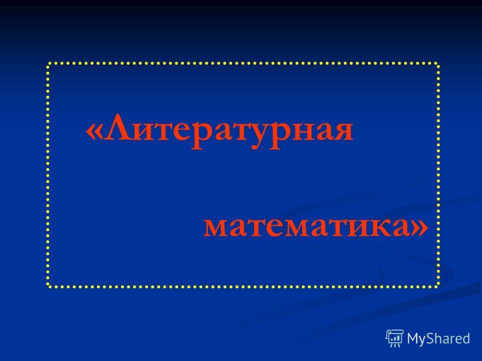 «Литературная математика»