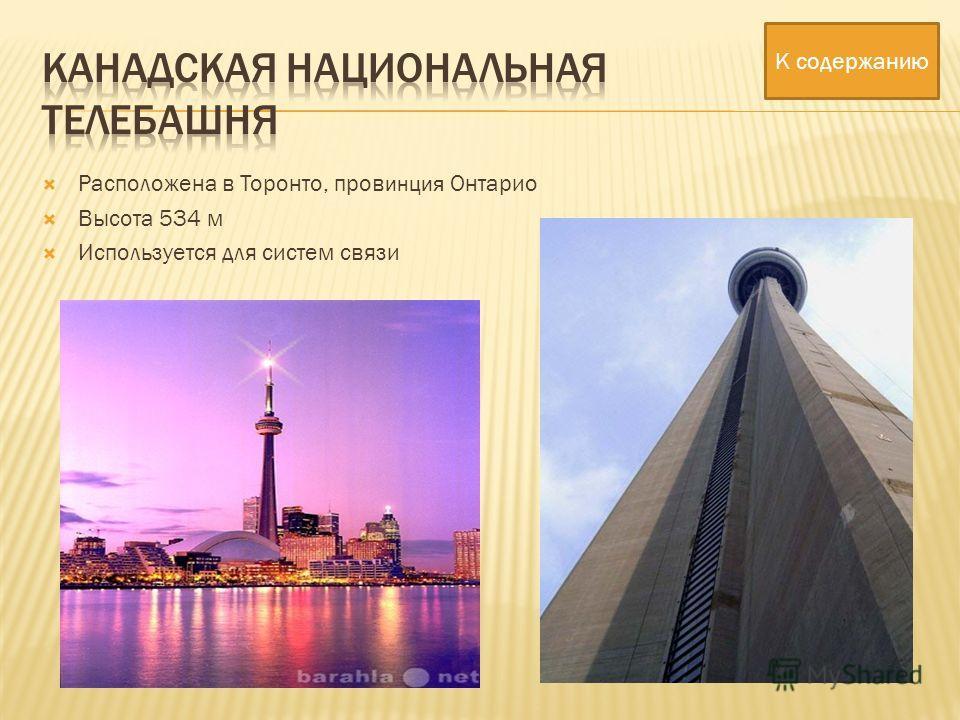Расположена в Торонто, пров инция Онтарио Высота 534 м Используется для систем связи К содержанию