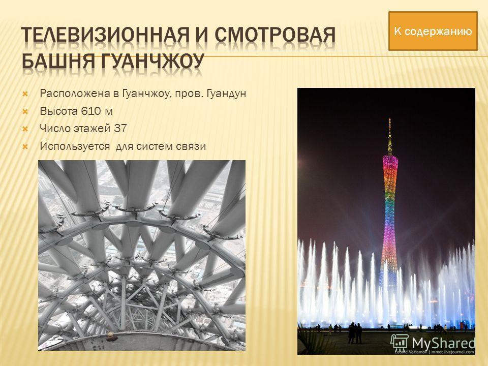 Расположена в Гуанчжоу, пров. Гуандун Высота 610 м Число этажей 37 Используется для систем связи К содержанию