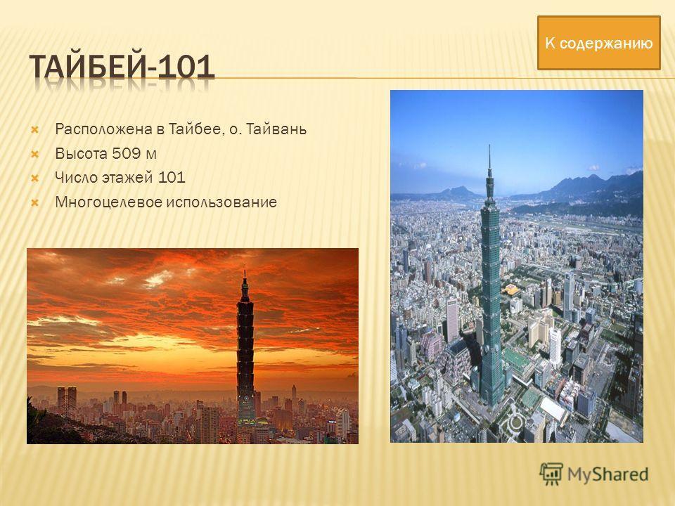 Расположена в Тайбее, о. Тайвань Высота 509 м Число этажей 101 Многоцелевое использование К содержанию