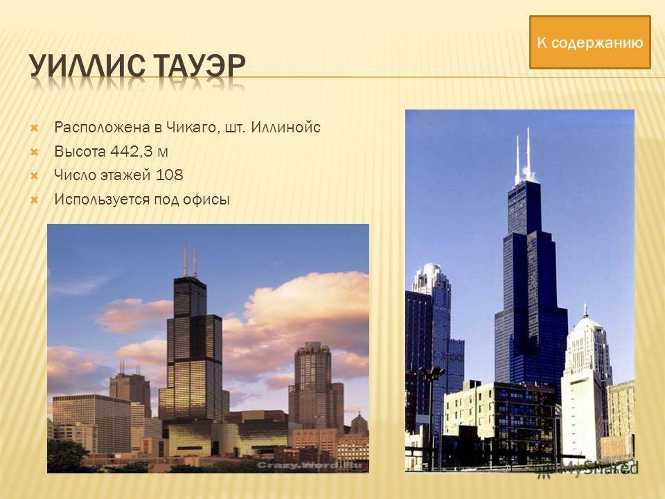Расположена в Чикаго, шт. Иллинойс Высота 442,3 м Число этажей 108 Используется под офисы К содержанию