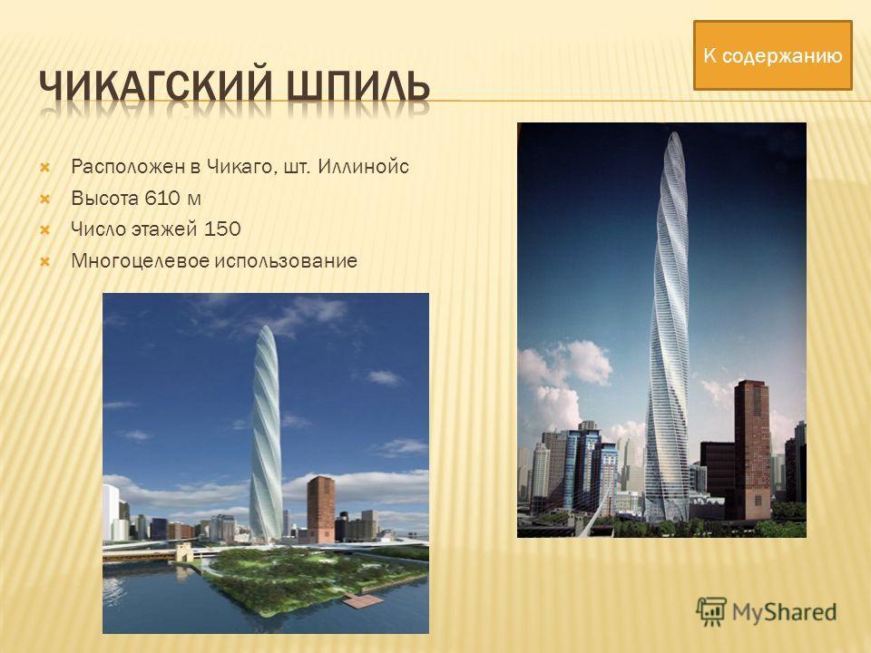 Расположен в Чикаго, шт. Иллинойс Высота 610 м Число этажей 150 Многоцелевое использование К содержанию