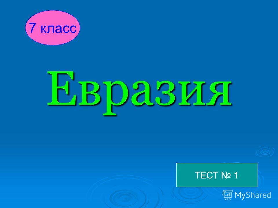 Евразия ТЕСТ 1 7 класс