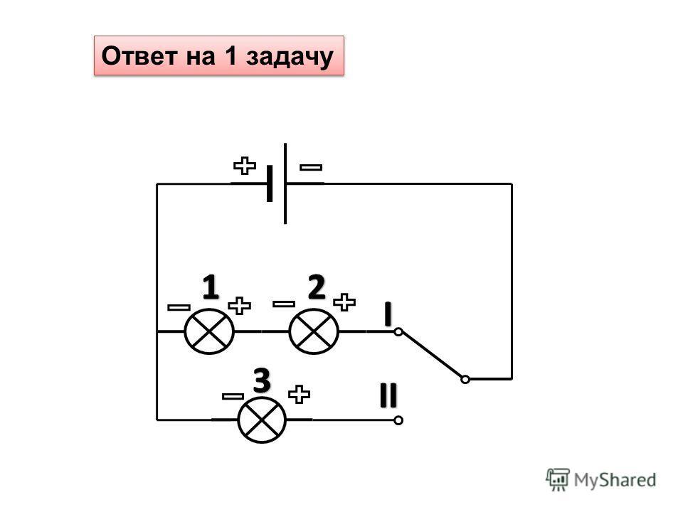 Ответ на 1 задачу