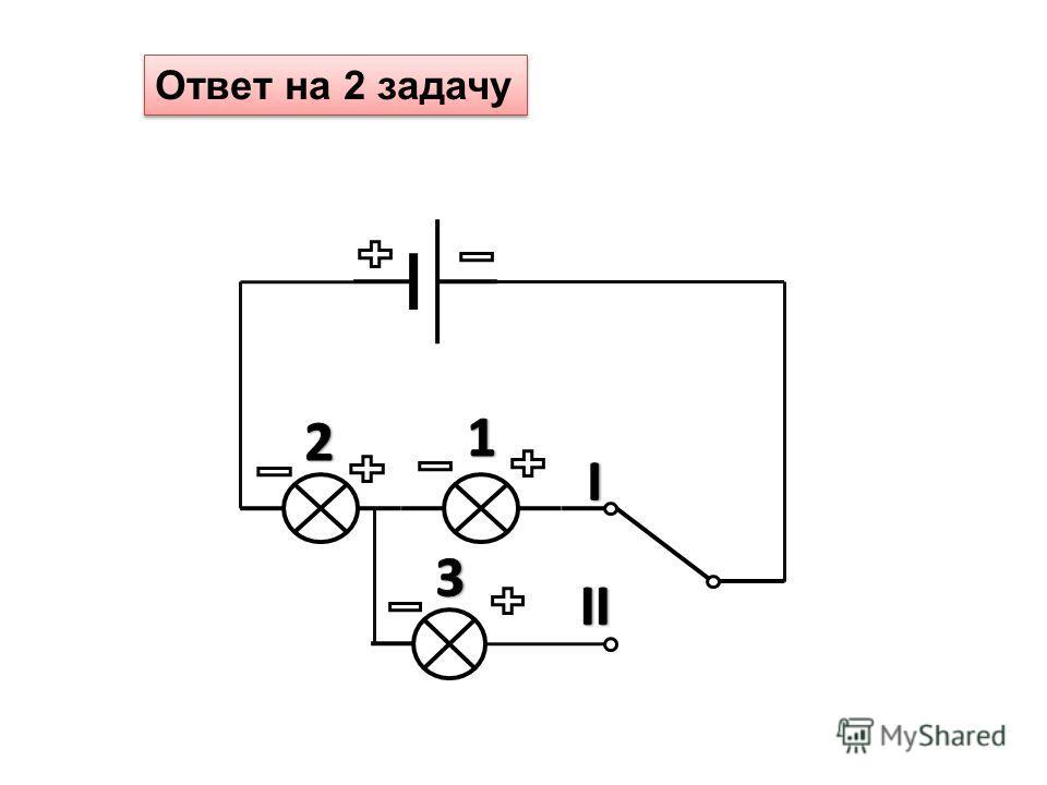 Ответ на 2 задачу