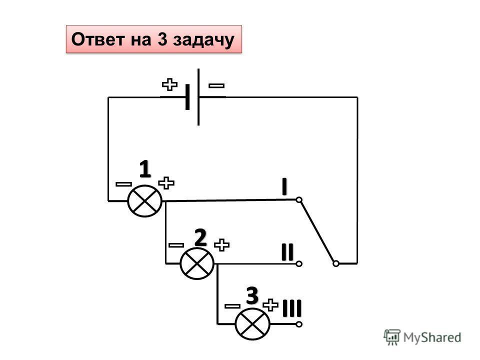 Ответ на 3 задачу
