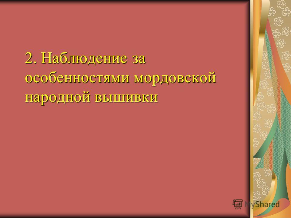 2. Наблюдение за особенностями мордовской народной вышивки