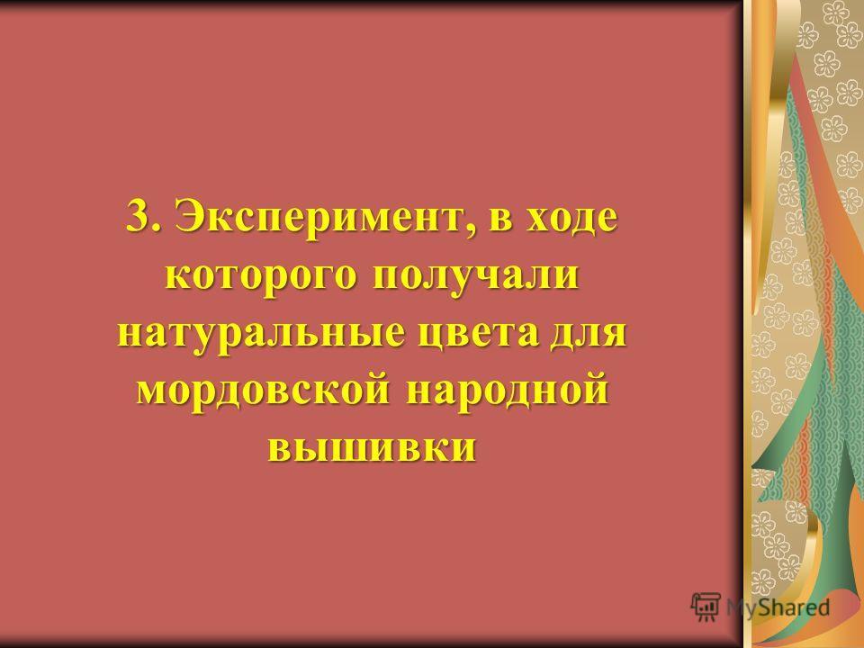 3. Эксперимент, в ходе которого получали натуральные цвета для мордовской народной вышивки