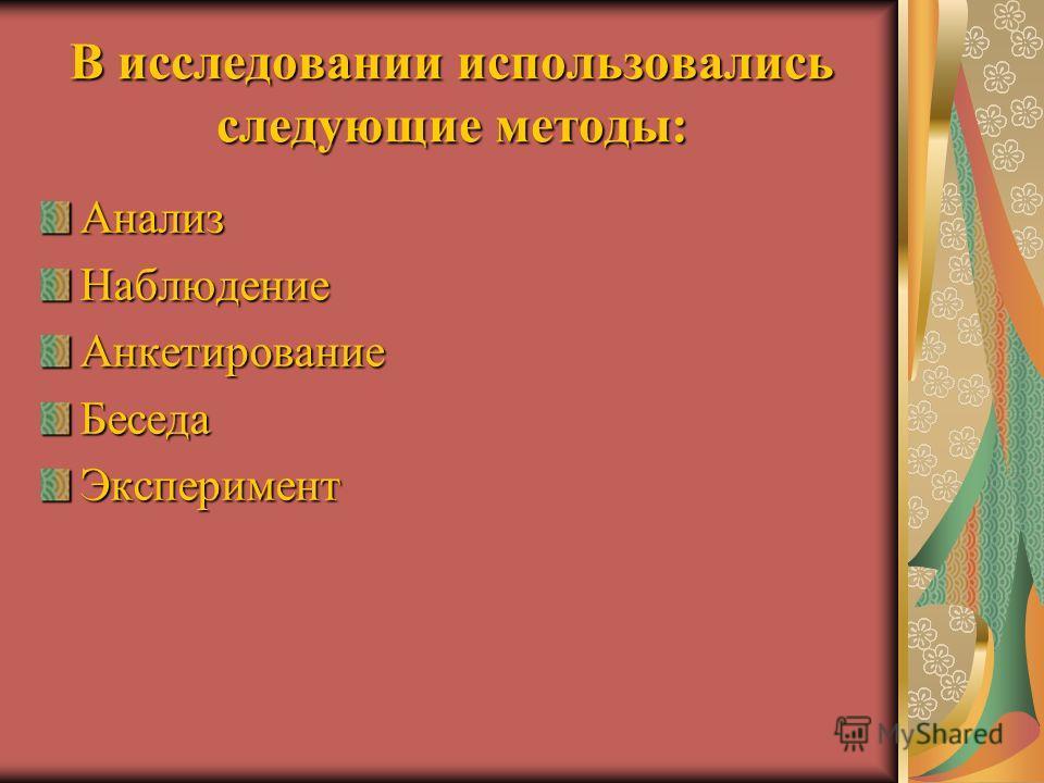 В исследовании использовались следующие методы: АнализНаблюдениеАнкетированиеБеседаЭксперимент