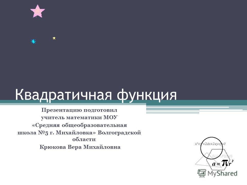 знакомства михайловка волгоградской области регистрации