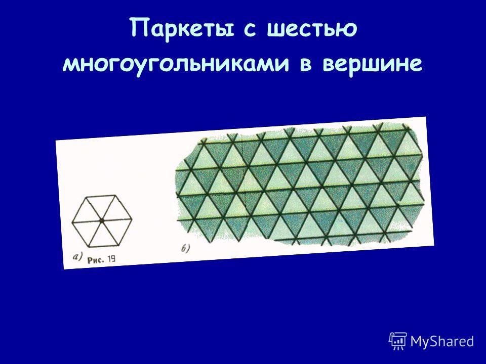 Паркеты с шестью многоугольниками в вершине