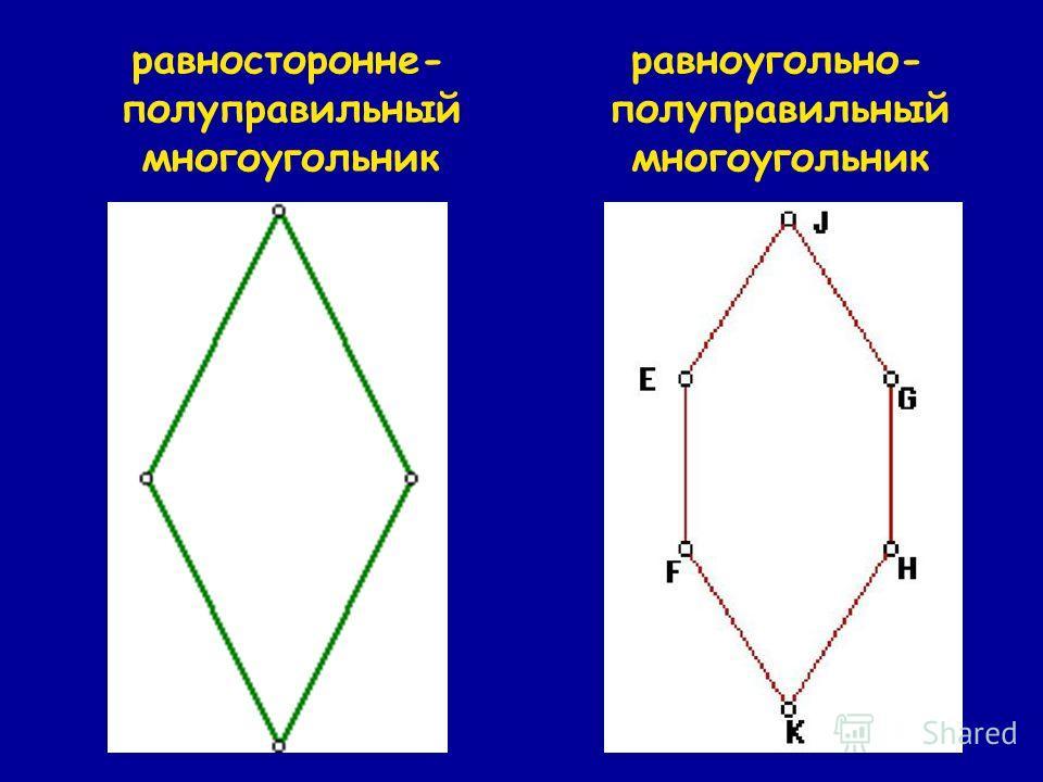 равносторонне- полуправильный многоугольник равноугольно- полуправильный многоугольник