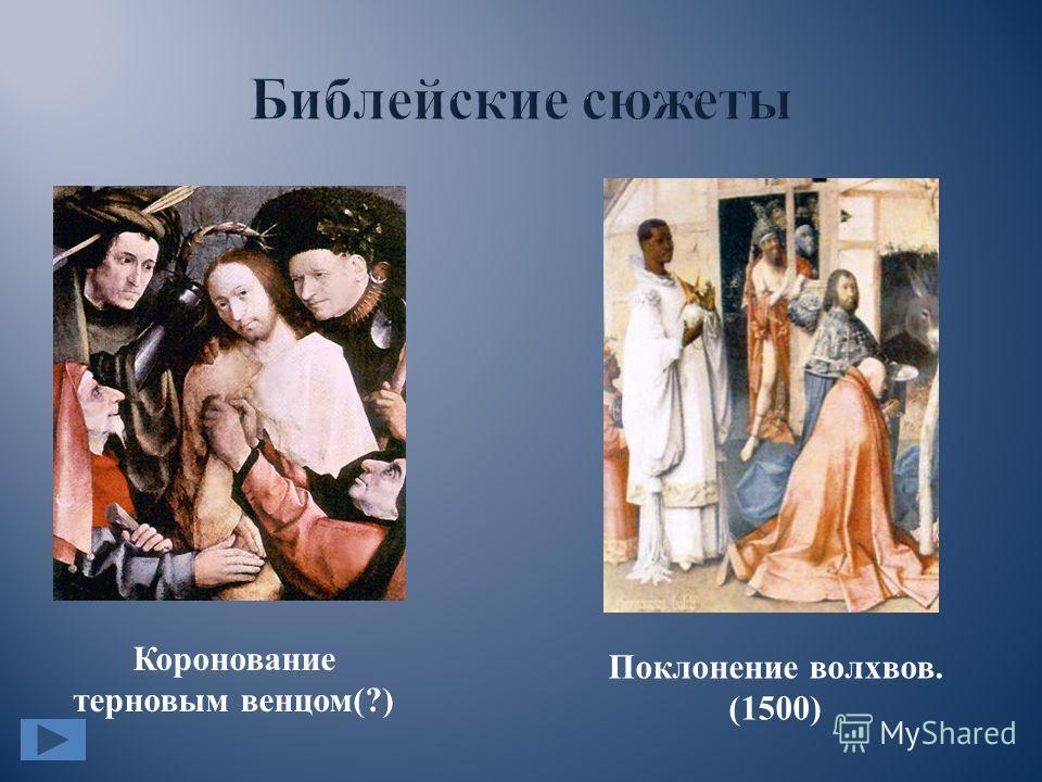 Коронование терновым венцом (?) Поклонение волхвов. (1500)