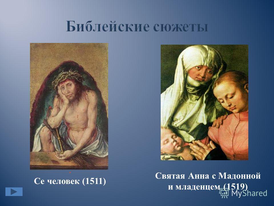 Святая Анна с Мадонной и младенцем (1519). Се человек (1511)