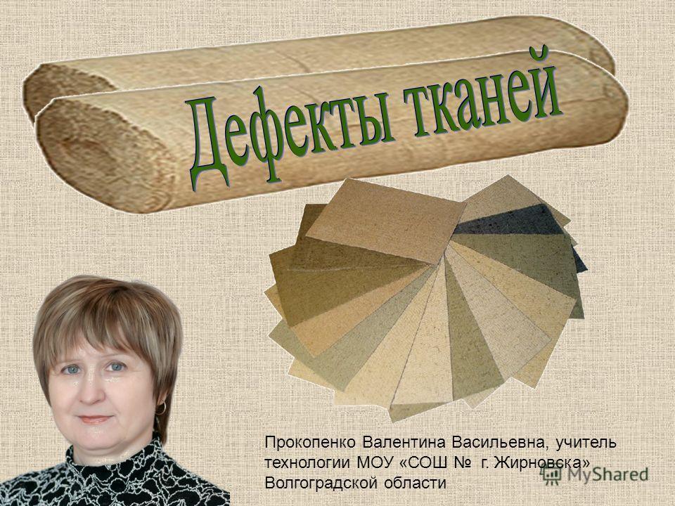 Прокопенко Валентина Васильевна, учитель технологии МОУ «СОШ г. Жирновска» Волгоградской области