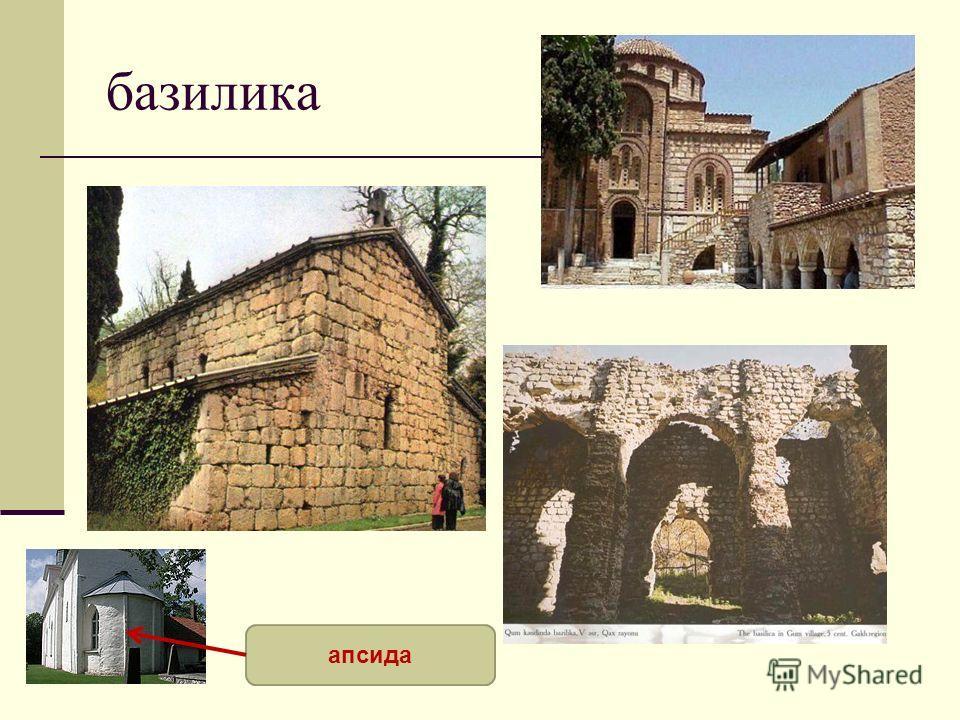 базилика апсида