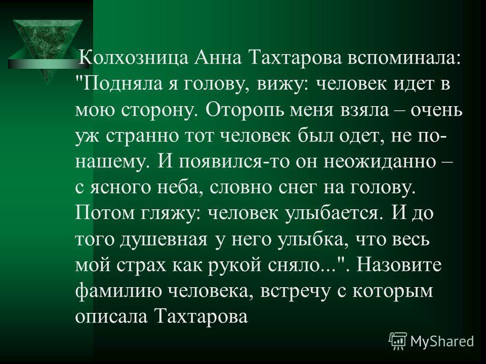 Колхозница Анна Тахтарова вспоминала: