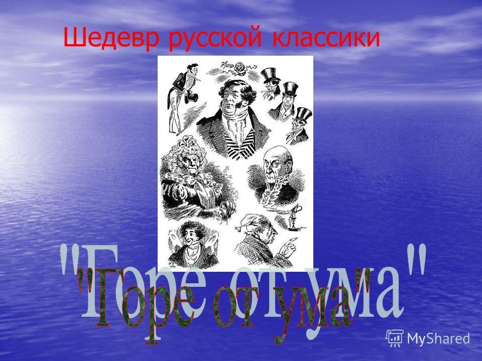 Шедевр русской классики