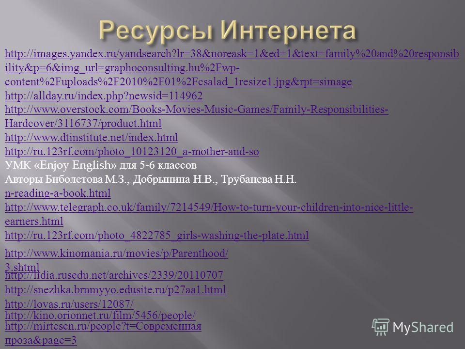 http://images.yandex.ru/yandsearch?lr=38&noreask=1&ed=1&text=family%20and%20responsib ility&p=6&img_url=graphoconsulting.hu%2Fwp- content%2Fuploads%2F2010%2F01%2Fcsalad_1resize1.jpg&rpt=simage http://allday.ru/index.php?newsid=114962 http://www.overs