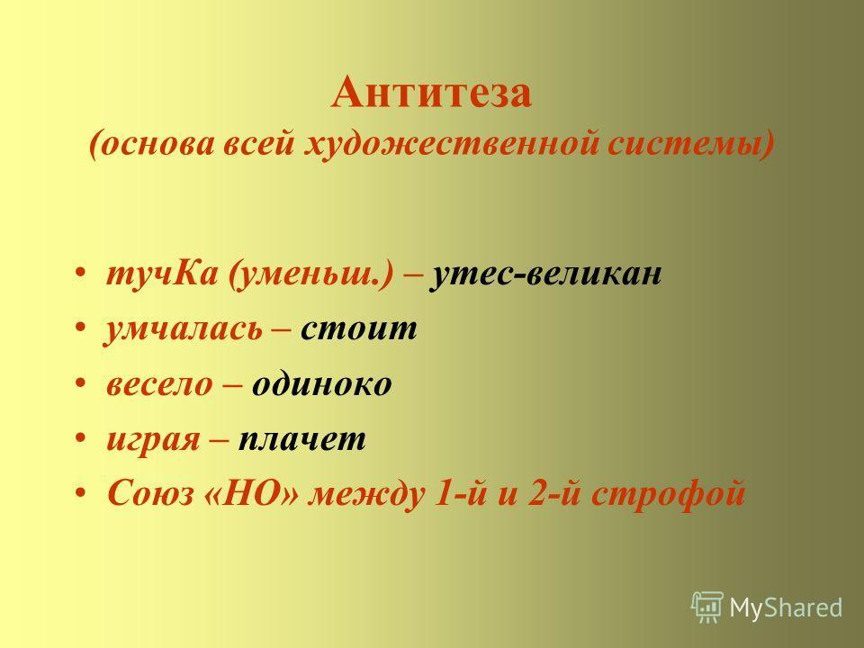 Антитеза (основа всей художественной системы) тучКа (уменьш.) – утес-великан умчалась – стоит весело – одиноко играя – плачет Союз «НО» между 1-й и 2-й строфой