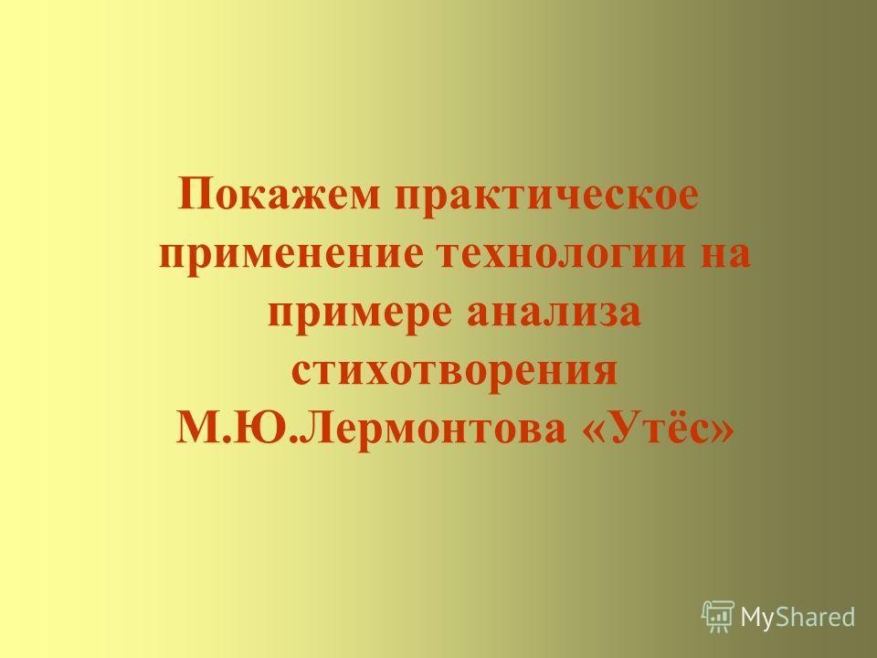 Покажем практическое применение технологии на примере анализа стихотворения М.Ю.Лермонтова «Утёс»