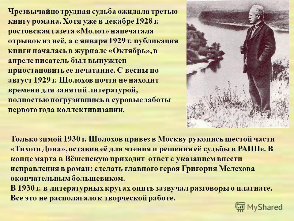 Чрезвычайно трудная судьба ожидала третью книгу романа. Хотя уже в декабре 1928 г. ростовская газета «Молот» напечатала отрывок из неё, а с января 1929 г. публикация книги началась в журнале «Октябрь», в апреле писатель был вынужден приостановить ее