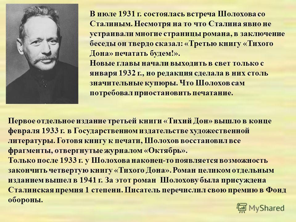 В июле 1931 г. состоялась встреча Шолохова со Сталиным. Несмотря на то что Сталина явно не устраивали многие страницы романа, в заключение беседы он твердо сказал: «Третью книгу «Тихого Дона» печатать будем!». Новые главы начали выходить в свет тольк