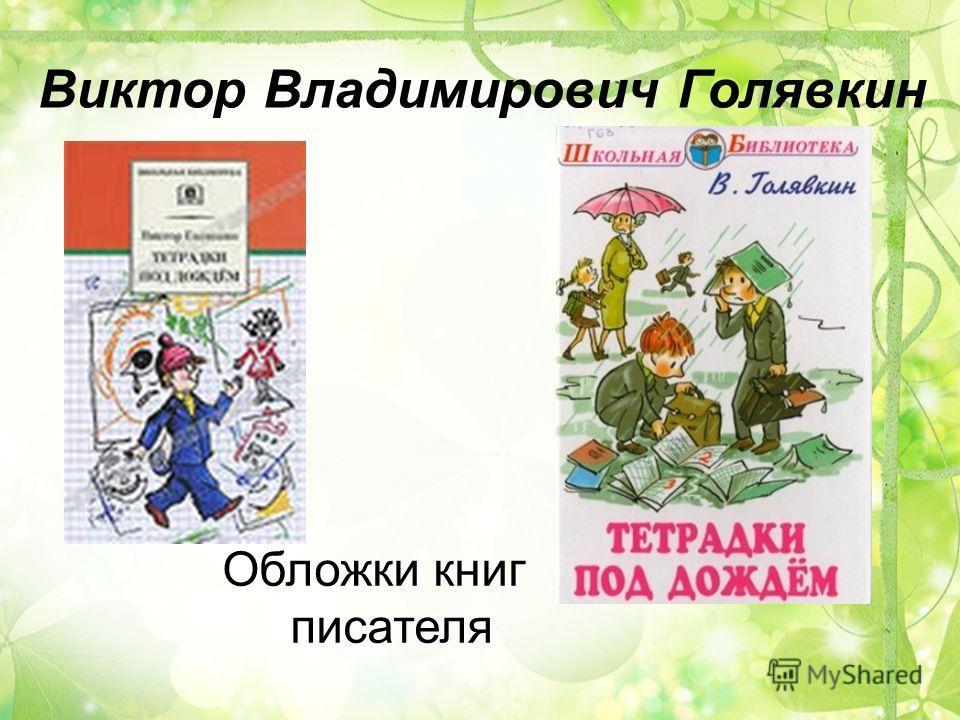 Виктор Владимирович Голявкин Обложки книг писателя