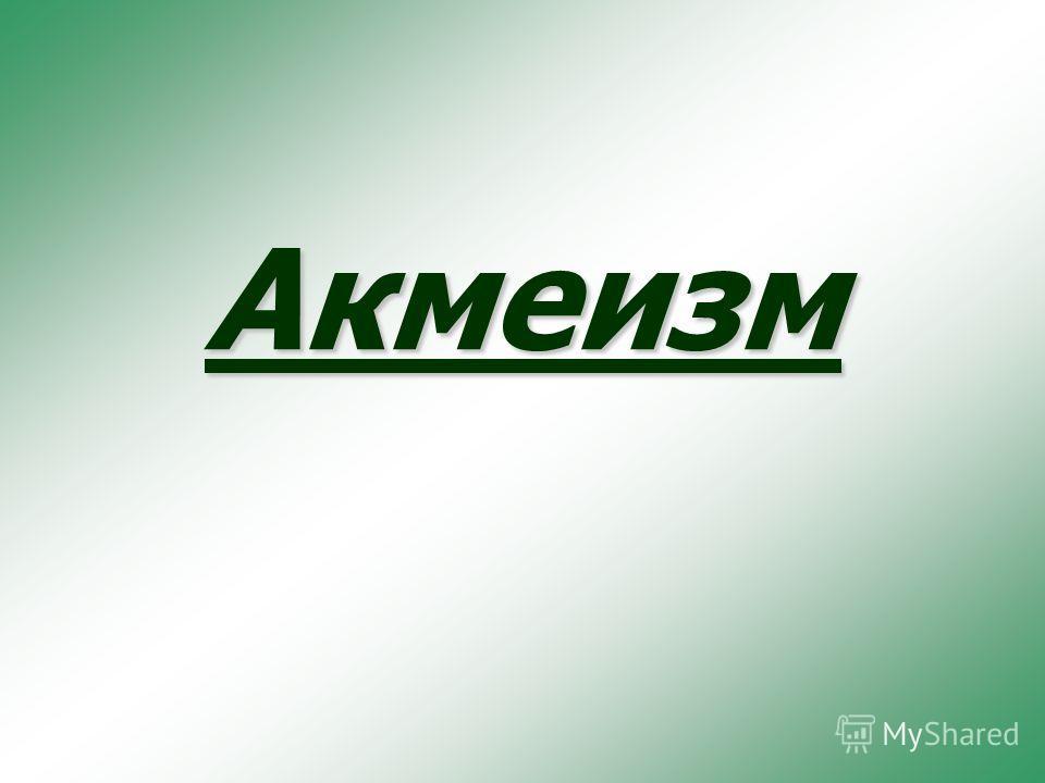 Акмеизм