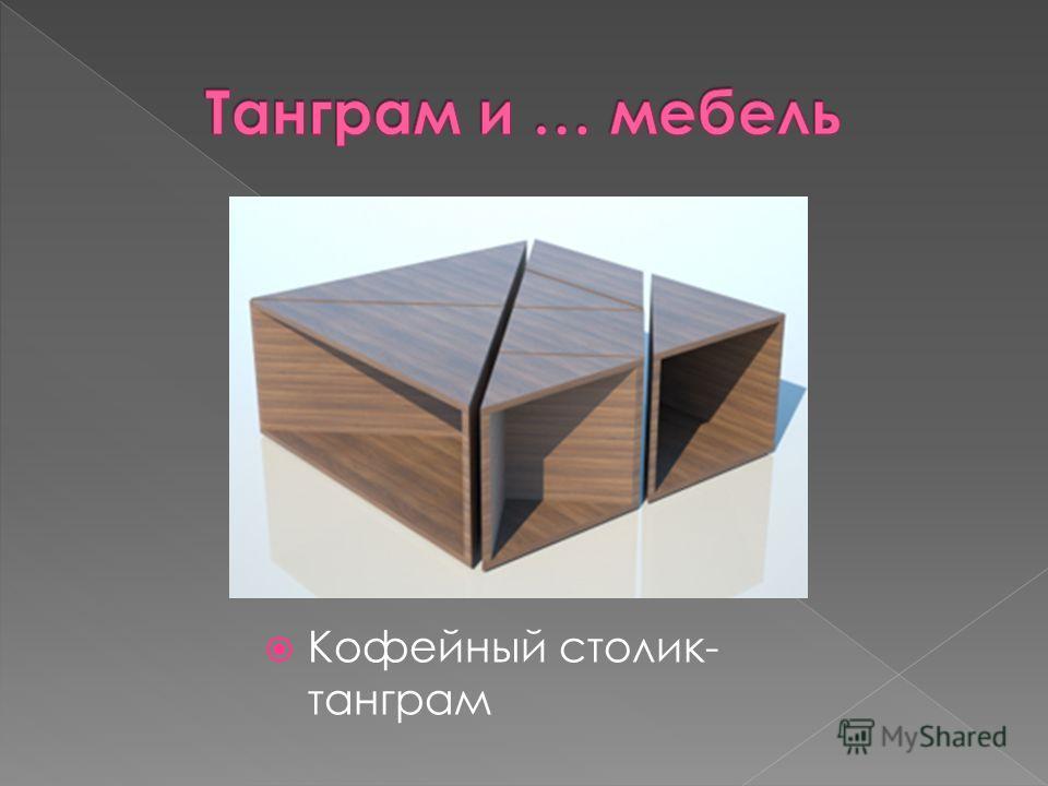 Кофейный столик- танграм