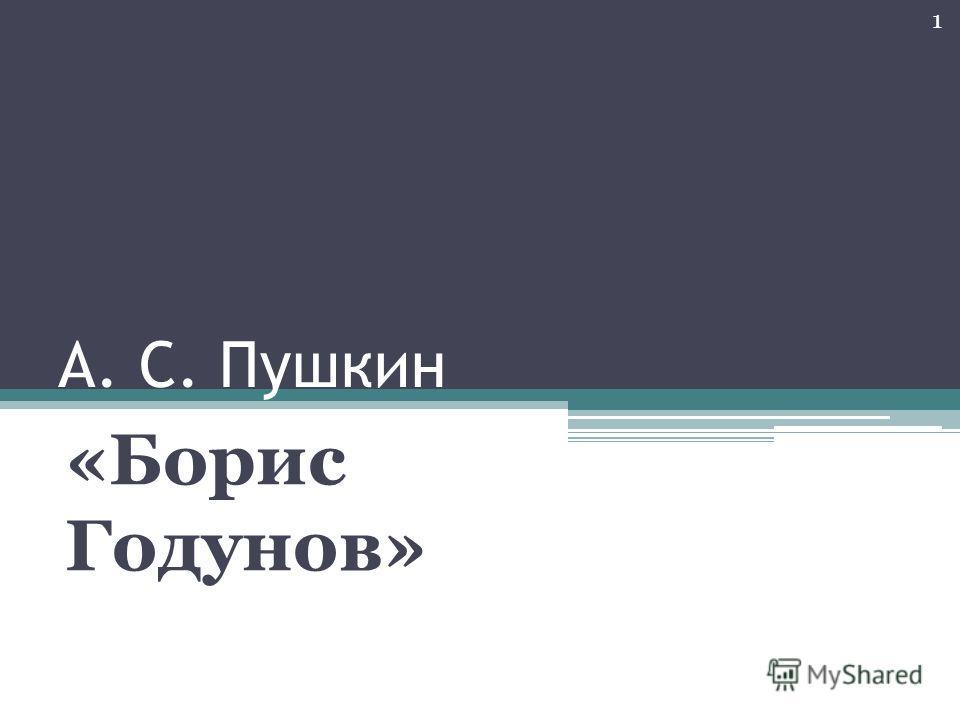 А. С. Пушкин «Борис Годунов» 1