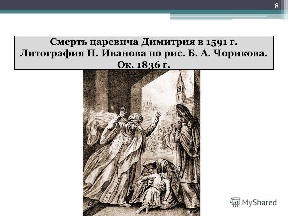 Смерть царевича Димитрия в 1591 г. Литография П. Иванова по рис. Б. А. Чорикова. Ок. 1836 г. 8