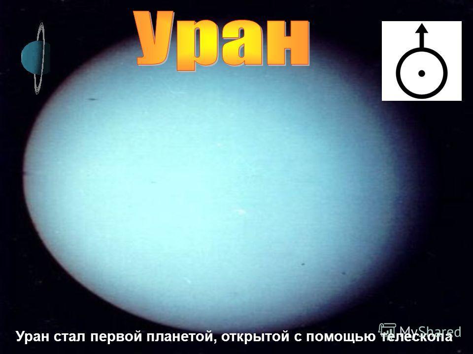 Уран стал первой планетой, открытой с помощью телескопа